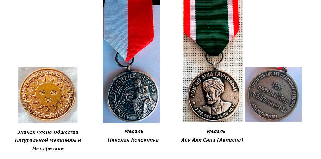 Медали и награды общества